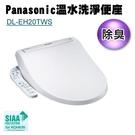 【新莊信源】(含安裝)【Pansonic 國際牌微電腦溫水洗淨便座(除臭) 】DL-EH20TWS*可刷卡