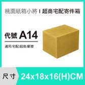 紙箱【24X18X16 CM】【50入】郵局紙箱 宅配紙箱 超商紙箱
