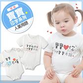 短袖包屁衣 獨家自印 寶寶系列 純棉 男寶寶 女寶寶 短袖 爬服 哈衣 Augelute Baby 61163