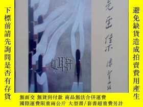 二手書博民逛書店罕見賈冕畫集Y14922 賈冕 萬海語言 出版1989