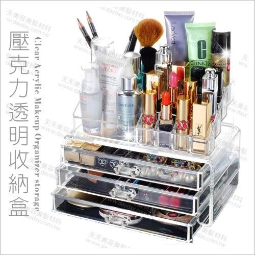 上層口紅架+三層抽屜(一組)保養化妝品壓克力透明收納盒.置物展示架[56665]