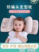 嬰兒定型枕 防偏頭0-1歲新生兒糾正矯正睡姿偏頭0-3-6個月寶寶定型枕 童趣屋