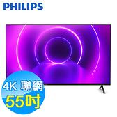 PHILIPS飛利浦 55吋4K 聯網液晶顯示器+視訊盒 55PUH8225 andriod9.0