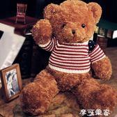 交換禮物泰迪熊公仔1.6米毛絨玩具大熊送女友娃娃生日禮物可愛女孩睡覺抱MKS摩可美家