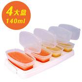 副食品保存盒 冷凍儲存杯 ( 4x140ml )  HS4041