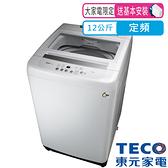 東元 12公斤 FUZZY人工智慧定頻洗衣機 W1238FW (含基本安裝+舊機回收)