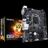 技嘉GIGABYTE B365M D2V 主機板