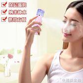 噴霧器  手持少女臉部噴霧器納米補水噴霧儀充電便攜式蒸臉神器美容儀可愛 辛瑞拉