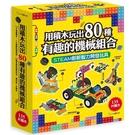 用積木玩出80種有趣的機械組合(含160頁全彩科學原理說明書 135個積木與80