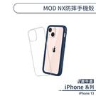 【犀牛盾】iPhone 13 MOD NX防摔手機殼 保護殼 防摔殼 保護套 軍規防摔 透明殼