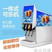 尼柏可樂機商用小型可樂果汁機碳酸飲料現調機自助全自動冷飲CY  自由角落