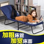 加固簡易折疊床辦公室單人午休躺椅陪護午睡床戶外沙灘行軍床HD【新店開張8折促銷】