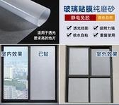 窗戶玻璃貼 窗戶磨砂玻璃貼紙透光不透明衛生間浴室防窺遮光貼膜窗花紙TW【快速出貨八折鉅惠】