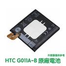 含稅附發票【送4大好禮】HTC Google 谷歌 Pixel2 原廠電池 BG2W G011A-B