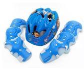 輪滑兒童頭盔7件套裝自行車滑冰滑板車旱冰溜冰鞋護膝全套·樂享生活館