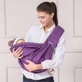 嬰兒背帶 新生兒背袋嬰兒背帶喂奶背巾寶寶哺乳包巾西爾斯前橫抱式抱袋 怦然心動