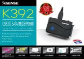Esense  K392  USB3.0  SATA / 雙IDE  快捷線 產品型號:07-EVK392
