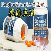 【培菓寵物48H出貨】DogCatStar汪喵星球 85%OMEGA-3 機能魚油60顆 犬貓適用 心臟保養