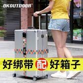 行李箱捆綁帶 十字組合加固托運捆紮帶海關鎖拉桿箱旅行箱打包帶 【爆款特賣】