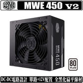 [地瓜球@] Cooler Master MWE 450 WHITE V2 450W 電源供應器 80 PLUS
