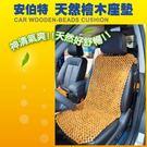 安伯特 天然檜木(前座L型座墊)檜木沙發墊 汽車椅墊 按摩散熱 汽車坐墊【DouMyGo汽車百貨】