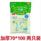 真空壓縮袋[70*100-真空壓縮袋加厚兩玫入超值組]衣服棉被收納收納袋防塵袋
