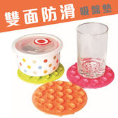 寶寶餐具雙面防滑吸盤墊 學習餐具 固定止滑吸盤  RA00712 好娃娃