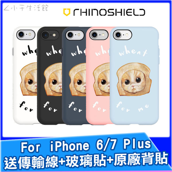 犀牛盾-客製化背蓋 iPhone i6 i6s i7 I8 Plus 5.5吋 保護殼 背蓋 手機殼 耐衝擊背蓋 胚芽吐司喵喵