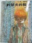 【書寶二手書T1/少年童書_DWA】約瑟夫的院子_查爾斯‧奇賓,  林真美