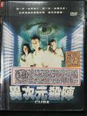 影音專賣店-P04-365-正版DVD-電影【異次元殺陣】-厄夢連連的殺戮矩陣,邀你來破解