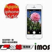 ♕全世界第一款♕ iMOS Apple iPhone5 5 5S 5C 3SAS 超疏水疏油保護貼