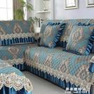 歐式沙發墊高檔奢華布藝四季通用客廳美式沙發套全包萬能套罩全蓋【果果新品】
