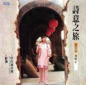 蔡幸娟 唐山過台灣 電影原聲帶 CD 免運 (購潮8)