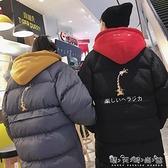 冬季情侶面包服韓版bf原宿風中長款加厚保暖棉衣寬鬆顯瘦學生棉服晴天時尚