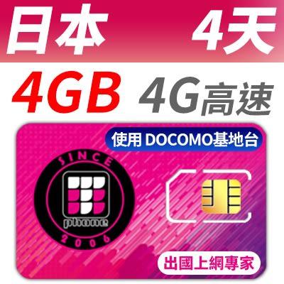 【TPHONE上網專家】日本DOCOMO高速上網卡 4天無限上網 前面4GB 走4G高速