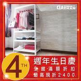 雪皓白 衣架【全新免運】(3x2x6x4層)衣櫃♞空間特工♞收納櫃 儲藏櫃 組合架 衣櫥 CLW34