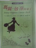 【書寶二手書T2/兒童文學_ATM】瑪麗包萍回來了_P.L. 崔弗絲