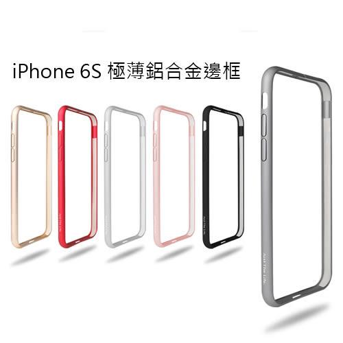 APPLE iPhone 6S JTL 極薄無痕航太鋁合金保護邊框(兩年保固)