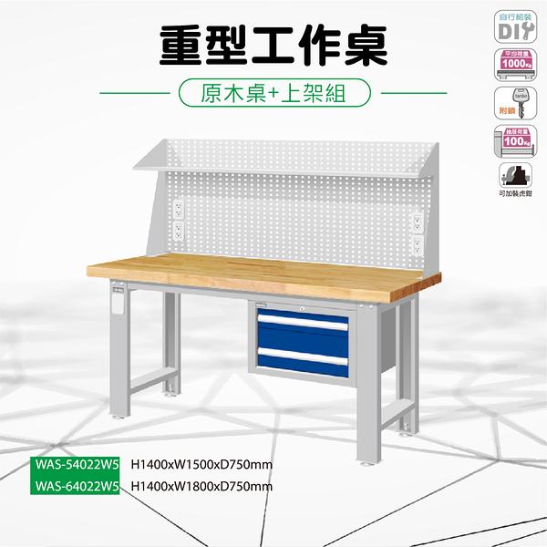 天鋼 WAS-64022W5《重量型工作桌》上架組(吊櫃型) 原木桌板 W1800 修理廠 工作室 工具桌