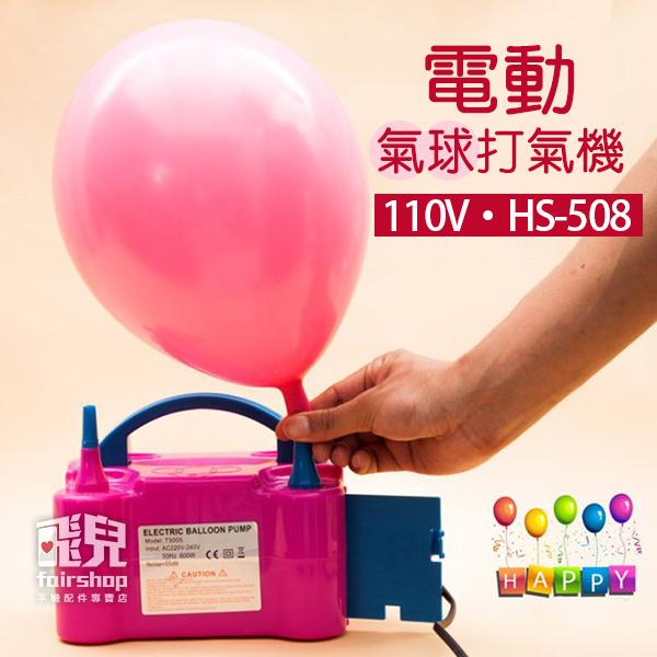 【妃凡】佈置幫手!電動 氣球 快速 打氣機 充氣機 婚禮 汽球佈置 鋁膜氣球 打氣筒 雙孔 1-2-13 1
