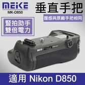 【D850 電池手把】公司貨 一年保固 Meike 美科 MK-D850 同 Nikon MB-D18 適用 D850