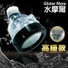 水摩爾 水晶透明水花轉換器升級銅製電鍍萬向轉接頭(高級款1入)水花高射炮節水器 WATER MORE
