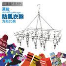 衣架夾   萬能方形防風衣架20夾  【...