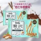 【格力高】午後奢華巧克力棒--杏仁牛奶風味(110g/包) 【合迷雅好物超級商城】