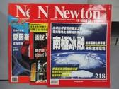 【書寶二手書T7/雜誌期刊_QNE】牛頓_141+147+218期_共3本合售_南極冰融等