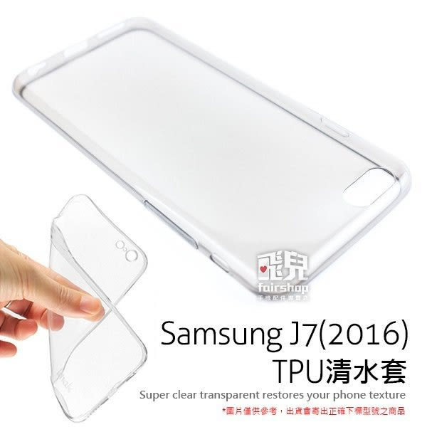 【妃凡】原味質感 Samsung J7 (2016) 清水套 軟殼 保護殼 保護套 手機殼 手機套 TPU