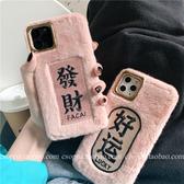 刺繡髮財iphone11pro max蘋果x手機殼8plus毛絨xs/xr秋冬7P軟套女 快速出貨