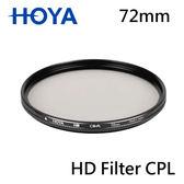 3C LiFe HOYA HD 72mm CIR-PL FILTER 環型 CPL 偏光鏡