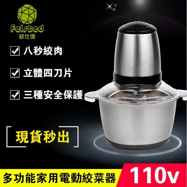 現貨絞肉機110V可用絞肉機家用電動不銹鋼餡菜打料理小型碎肉機 【台灣製造110V】