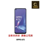OPPO A72 空機 板橋實體門市 【...